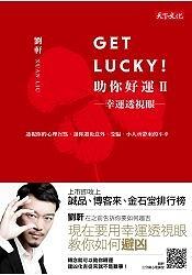 Get Lucky!助你好運Ⅱ:幸運透視眼(幸運草封面版)
