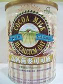 元豪~高鈣燕麥可可奶850公克/罐