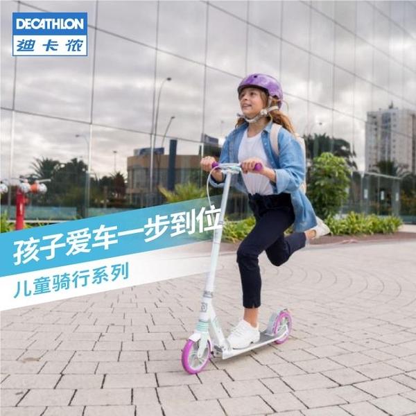 滑板車 兒童滑板車6-12歲成人代步車減震手剎兩輪單腳滑輪OXELO-SYYJ 麥琪精品屋