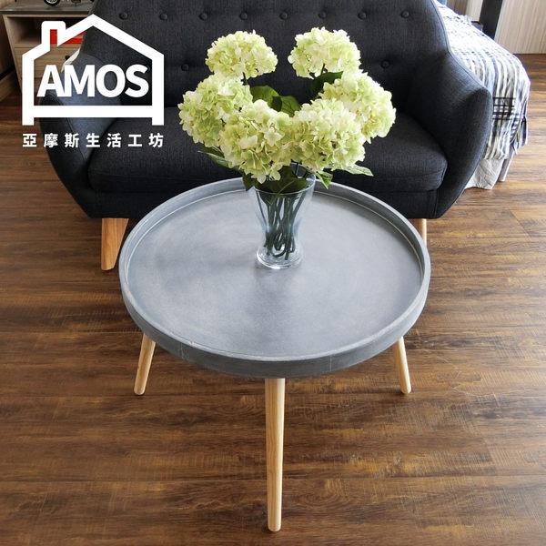 【DAA038】親肌水泥系圓形茶几桌 Amos