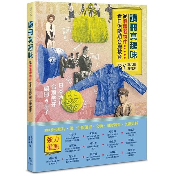 讀冊真趣味:從懷舊老物件看日治時期台灣教育