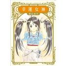 幸運女神愛藏版(7)(首刷附錄版)