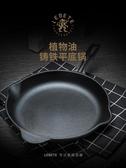 不粘鍋英國鑄鐵平底鍋無涂層不粘鍋煎鍋家用烙餅鍋煎蛋電磁爐通用LX 玩趣3C
