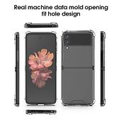 三星 Galaxy Z Flip3 5G 兩段透明殼 手機殼 全包邊 四腳加厚 簡約 保護殼