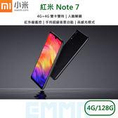 限量黑色現貨【送玻保+指環扣】Xiaomi 紅米Note 7 6.3吋 4G/128G 紅外線遙控 高感光夜景 智慧型手機