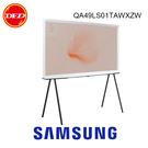 SAMSUNG 三星 49吋 LS01T The Serif 風格電視 公司貨 QA49LS01TAWXZW (無法壁掛)