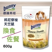*KING*德國bunny 邦尼穿梭天竺鼠 換食/佐餐配方 600g/包 富含高安定性維他命C