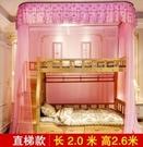 滑軌蚊帳 兒童子母床蚊帳u型軌道導軌上下鋪雙層家用新款1.2米1.5m床TW【快速出貨八折搶購】