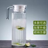 冷水壺 耐熱玻璃夏季涼水壺水杯創意冷水壺大容量扎壺家用果汁壺 【快速出貨八折】