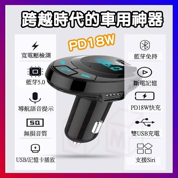 車用藍牙MP3播放器 PD18W 急速充電 車用藍牙免持 可通話 雙USB車充 播音樂 藍芽 SD卡 隨身碟播放