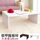 和室桌《百嘉美》建 - 極簡風格和室大茶...