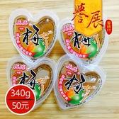 【譽展蜜餞】梅子椰果果凍/340g/9入/50元