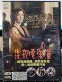 挖寶二手片-P10-126-正版DVD-電影【謀殺愛美麗】-米雪爾拉洛闊 安伯杜柏特 伊莉莎提茹