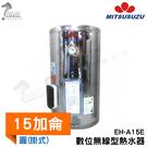 《鍵順三菱》EH-A15EJV 15加侖 掛式 數位無線型 貯備型電熱水器 全系列產品符合能源效率標準