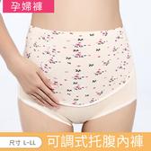 可調式孕婦內褲 高腰孕婦內褲 包腹內褲 【DA0024】孕婦內褲/高腰包腹/產前產後通用