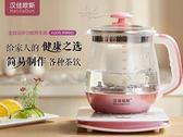歐斯養生壺全自動加厚玻璃多功能電熱燒水壺迷你煮花茶壺黑茶 享購 220v