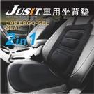 【JUSIT加喜凝膠坐背墊】車用精品/專利設計/含SGEL醫療等級凝膠/MIT台灣製