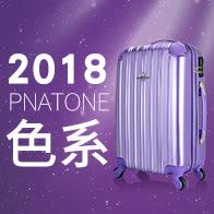 2018流行色紫外光