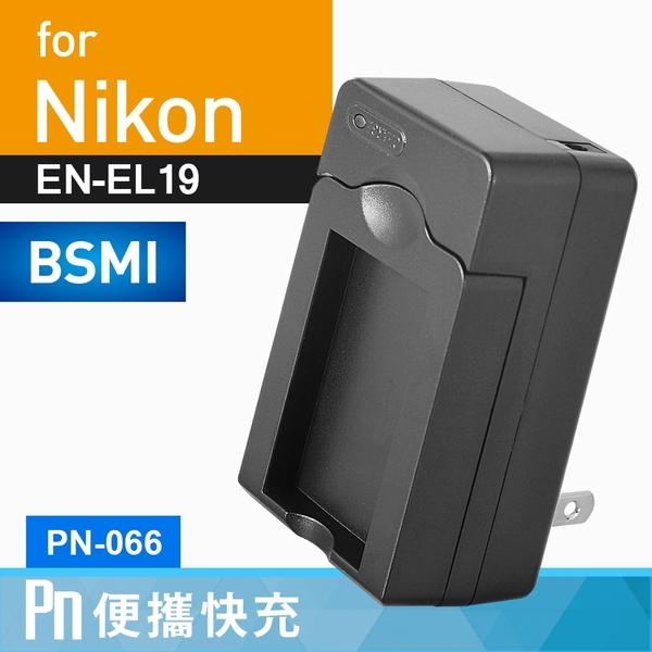 Kamera Nikon EN-EL19 高效充電器 PN 保固1年 S6400 S6500 S6600 S6700 S6800 S6900 S7000 ENEL19