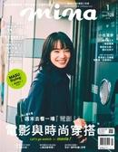 mina米娜時尚國際中文版 1月號/2020 第204期(兩款封面隨機出貨)