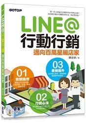 LINE@行動行銷 邁向百萬星級店家
