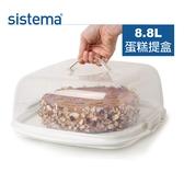 【sistema】紐西蘭進口烘焙系列蛋糕收納扣式保鮮盒(8.8L)