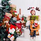 聖誕襪子禮物袋聖誕老人襪子聖誕節糖果禮品袋聖誕裝飾品掛件襪子 居家物語