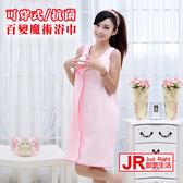 【JR創意生活】超吸水 百變魔術浴巾 (粉紅色) 可穿式 抗菌 活動浴巾 浴衣 浴袍 超細纖維