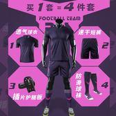 足球服套裝男 成人光板足球衣 夏季印號兒童比賽訓練服隊服 AL160【大尺碼女王】