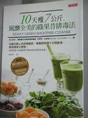 【書寶二手書T1/養生_LOF】10天瘦7公斤 風靡全美的綠果昔排毒法_珍妮佛.史密斯