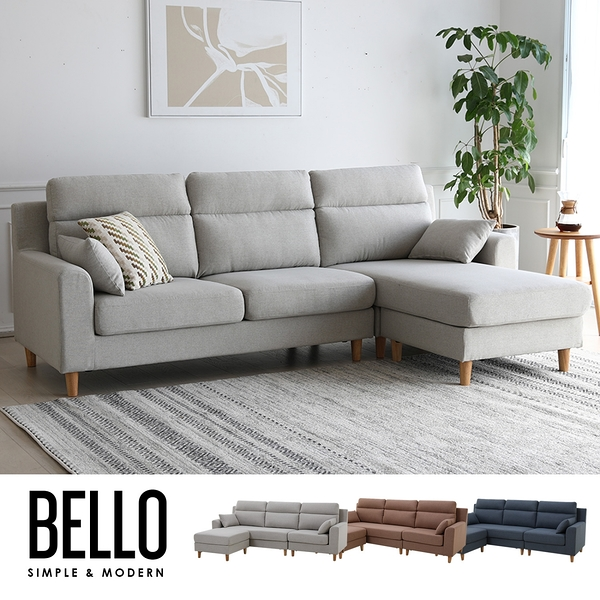 Bello 貝洛高背L型布沙發【obis】