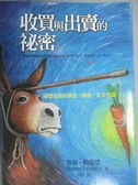 【書寶二手書T5/翻譯小說_GTH】收買與出賣的祕密_勞勃.勒
