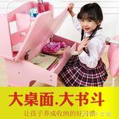 兒童書桌書櫃組合男孩女孩簡約家用升降小學生學習桌寫字桌椅套裝 千千女鞋YXS