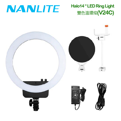 黑熊數位 Nanlite 南冠南光 Halo14 LED Ring Light 雙色溫環燈 V24C 環型補光燈 直播