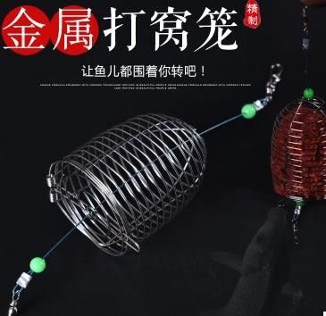 [協貿國際]  誘餌籠金屬打窩籠(小號)  3個價