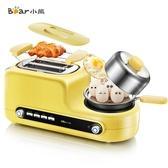 烤面包機家用2片早餐多士爐Bear/小熊 DSL-A02Z1土司機全自動吐司 JD 萬聖節狂歡