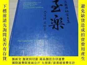 二手書博民逛書店China罕見and her Biographical Dimensions: Gedenkschrift für
