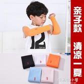 兒童冰袖防曬手臂袖套男童女童韓國夏季冰絲薄款嬰兒寶寶小孩護袖 好再來小屋