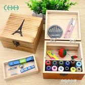 針線盒套裝家用針線包工具實木收納盒手縫線縫衣線手工木質  朵拉朵衣櫥
