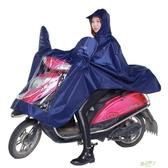 雨衣 天堂傘成人電動車牛津布雨衣電瓶車反光條雨披男女【快速出貨】