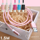 金屬編織傳輸線充電線 安卓通用 三星 手機充電線