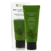 日本 FANCL 芳珂 美容手部/美甲乳霜 40g 日本7-11限定 ◆86小舖◆