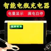 摩托車電瓶充電器12v充電器鉛酸電瓶蓄電池通用12伏充電機通用型 【4-4超級品牌日】