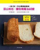 (二手書)荻山和也×麵包機魔法60變 一按OK!:作出專業級美味