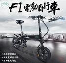 手機批發網 F1 電動摺疊車《55公里版》三段模式,電動自行車、腳踏車【A0055】