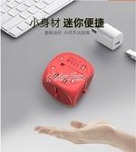 全球通轉換插頭 出國旅行歐洲日本泰國香港萬能電源插座充電器 交換禮物
