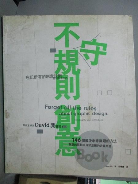 【書寶二手書T3/設計_EDJ】不守規則創意BOOK_Bob Gill