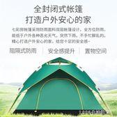 帳篷 帳篷戶外3-4人全自動二室一廳家庭雙人2單人野營野外加厚防雨露營 igo igo 1995生活雜貨