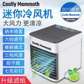 冷風機 迷你便攜式冷風機家用臥室辦公室USB小型制冷空調扇小空調靜音110V【降價兩天】
