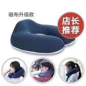 u型枕護頸枕旅行脖枕護脖子頸椎枕u形型記憶棉汽車枕頭午睡休頭枕 【免運】